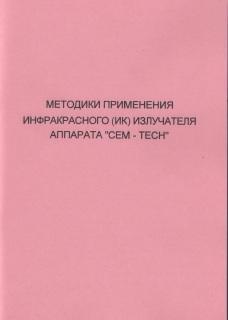 Методики применения ИК излучателя