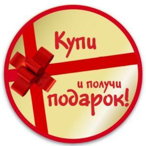 Купи и получи подарок
