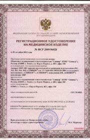 Регистрационное удостоверение аппарата Спинор