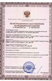 Регистрационное удостоверение Стелла-2