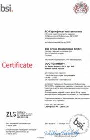Сертификат соответствия BSI на АК ТОМ и АК ТОМ — МИНИ
