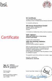 Сертификат соответствия BSI на АК ТОМ и АК ТОМ — МИНИ Eng