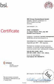 Аппарат Спинор. Сертификат соответствия BSI на производство и продажу
