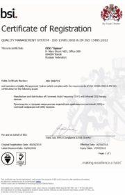 Аппарат Спинор. Сертификат соответствия BSI на производство и продажу Eng-1