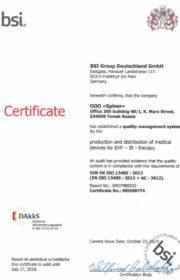 Аппарат Спинор. Сертификат соответствия BSI на производство и продажу Eng