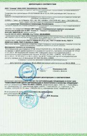 Декларация соответствия. Стелла-2