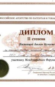 Диплом Спинор Международного форума гениев