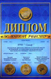Диплом Спинор «Золотой реестр»