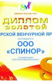 Диплом Спинор Сибирской венчурной ярмарки