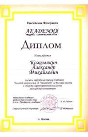 Диплом Академии медико-технических наук Кожемякину А.М.
