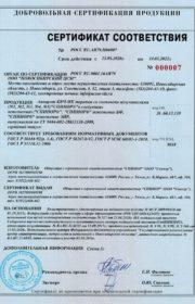Сертификат соответствия Спинор-2020